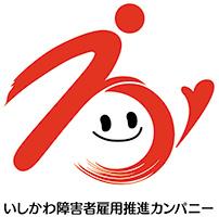 いしかわ障害者雇用推進カンパニー 認定 【労第2058号】
