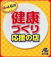 健康づくり応援の店 認定 【石中セ第57号】