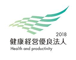 健康経営優良法人2018 認定